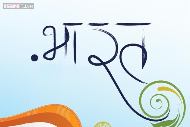 govt launched new unique domain bharat for eight indian languages
