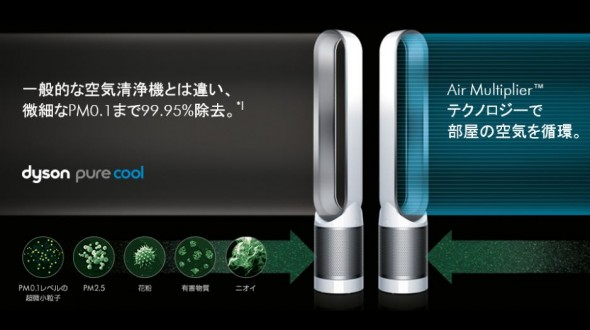 dyson_pure_cool-590x330